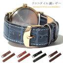 腕時計 ベルト 18mm 腕時計 ベルト 20mm 腕時計 ベルト 22mm 腕時計 ベルト 24mm 時計ベルト 24mm 革 替えベルト 24mm 時計バンド 18mm 腕時計 革ベルト 時計 腕時計 革ベルト 本革 牛革 クロコダイル レザー ブラック ブラウン Paul Smith ポールスミス
