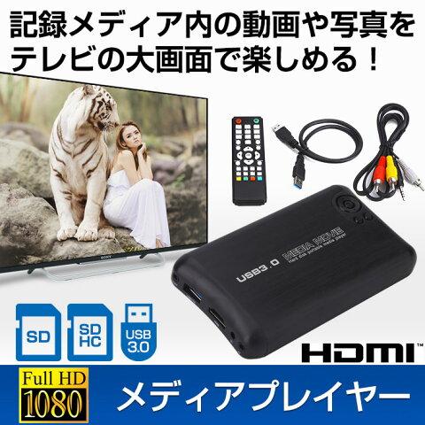 メディアプレイヤー HDMI 赤黄白 AVケーブル 出力 HDD USB3.0 SD 内蔵2.5インチSATA・外部IDEタイプHDD 対応 ビデオ 上映会 結婚式 ◇DEL-HDMD200N