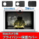 Webカメラ用 プライバシー保護カバー 3種セット 薄型0.7mm 黒 ウェブカメラカバー 盗撮 覗...