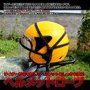 処分品命 を 預ける ヘルメット を しっかり 固定 ヘルメット ロープ ◇DEL-CS019【メール便】