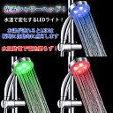 シャワーヘッドをそのまま取り替えるだけの簡単付け替え 水力点灯 水温を色で伝える 水圧 発電 LED シャワーヘッド ◇DEL-A25