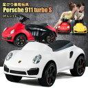 足けり 乗用玩具 ポルシェ 911 ターボ S Porsche 911 turbo S 正規ライセンス品のハイクオリティ 足けり乗用 乗用玩具 押し車 子供が乗れる 本州送料無料 [83400]