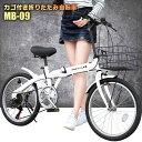 折りたたみ自転車 20インチ カゴ付きで買い物や通勤に便利! シマノ社製6段変速ギア付き折り畳み自転
