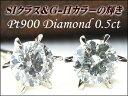 うれしいPt900&上質カラーレスダイヤ☆