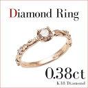 ブラウンダイヤモンド シャンパンカラー ダイヤモンドリング 0.38ct K18 ピンクゴールド P...