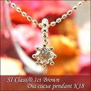 【送料無料】SIクラス☆ブラウンダイヤモンドペンダントK18☆3種 8本爪 0.1ct【cucue Pendant】※チェーンは別売りになります【楽ギフ_包装】