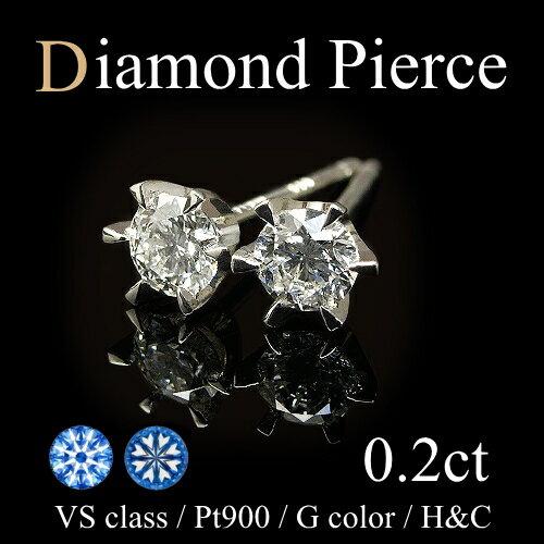 0.2ct【H&C VSクラス GカラーUp 0.1ct×2】プラチナ Pt900 ダイヤモンド ピアス ダイヤピアス ダイアモンドピアス ピアス Diamond Pierce H&C ハート&キューピッド ※pema