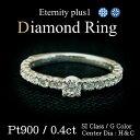 【SIクラス Gカラー】プラチナ Pt900 ダイヤモンド 一粒& エタニティリング 0.4ct アップ センター石のみH&Cダイヤ ダイヤ ダイアモンド 指輪 Diamond Ring ダイヤモンドリング H&C ハート&キューピッド
