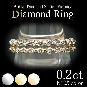 クーポン ブラウンダイヤモンドステーションエタニティリング ダイヤモンド