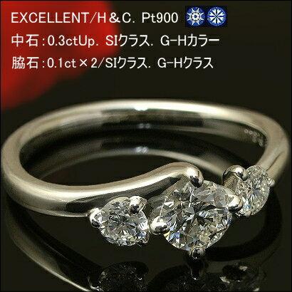【SIクラス G-Hカラー EX H&C】ダイヤモンド リング ダイヤリング プラチナ Pt900 一粒0.3ctUp&脇石0.2ct プラチナ Pt900 トータル0.5ctアップ ソーティング付き H&C ハート&キューピッド ダイヤモンドリング エクセレント 本格ダイヤで作る豪華3ストーンリング!