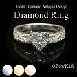 【10%OFFクーポン&エントリーでP10倍】K18大粒ハートダイヤモンドリング ハートダイヤモンドリング 0.5ct 鑑別書付 Diamond Ring0601楽天カード分割