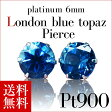 【10%OFFクーポン付き】プラチナ Pt900ロンドンブルートパーズ ピアス☆6.0mm【11月誕生石】【Platinum Pierce】【送料無料】※pema0601楽天カード分割
