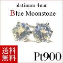 プラチナ Pt900 ブルームーンストーン ピアス 4mm【6月誕生石】【プラチナ ピアス】【Platinum Pierce】【送料無料】※pema