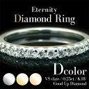 【Dカラー VSクラス】ダイヤモンド エタニティリング 0.25ct 鑑別カード付き K18 ゴールド プラチナ Pt900 ダイヤ ダイヤモンド 指輪 Diamond Ring ダイヤモンドリング【重ねづけ リング】