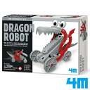 【夏休み 工作キット】 4M ドラゴンロボット 誕生日 8歳【節句 入園 卒園 入学】【P】