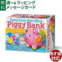 工作キット 4M こぶたのミニ貯金箱 誕生日 8歳 女 おうち時間 子供 入園 入学