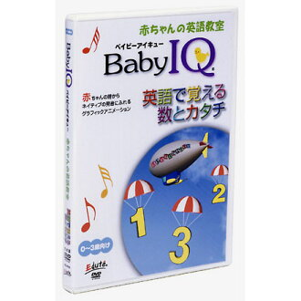 A number and form to learn in Baby IQ baby eye cue preschool education DVD English