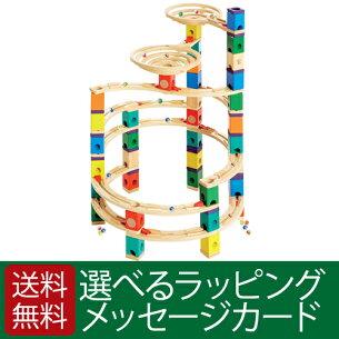 おもちゃ スロープ ボーネルンド ハーペー クアドリラ ツイスト