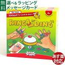 【知育玩具】 アミーゴ社 知育カードゲーム リング・ディング...