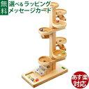 ベック社 CHRISTOF BECK トレイクーゲルタワー 木のおもちゃ スロープ 誕生日 1歳:男 誕生日 1歳:女【P】【kd】