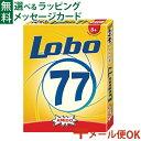 【定形外郵便OK】【知育玩具】 アミーゴ社 カードゲーム ロボ77 認知症 予防【P】【kd】