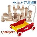 【木のおもちゃ 積み木】BRIO 手押し車(赤)+つみき50...