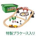 【木のおもちゃ】ブリオ/BRIO 木製レール カントリーサイドトラベルセット(数量限定