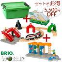 【セット割引 35%OFF】【プログラミング おもちゃ】ブリオ/BRIO WORLD 木製レール sma
