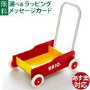 【木のおもちゃ】ままごと ブリオ/BRIO 歩行器 手押し車(赤) 木のおもちゃ お誕生日 1歳:女 【初節句 女の子】