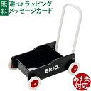 【木のおもちゃ】知育玩具 ブリオ/BRIO 歩行器 手押し車...