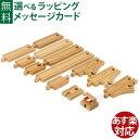 【木のおもちゃ】 ブリオ/BRIO 木製レール 追加レールセット(スターター13pc)【P】【kd】