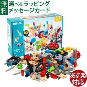 【木のおもちゃ】 ブロック BRIO ビルダー コンストラ