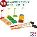 積み木 エトボイラ ゴルフセット お誕生日 3歳【初節句 女の子】【クリスマスプレゼント 子供】