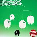 【モビール】 Flensted Mobiles(フレンステッドモビール社)Sheep Mobile(シープモビール)【P】【kd】