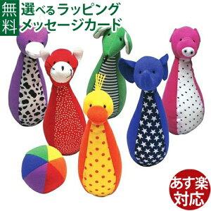 出産祝い 布のおもちゃ エド・インター ソフトボーリ