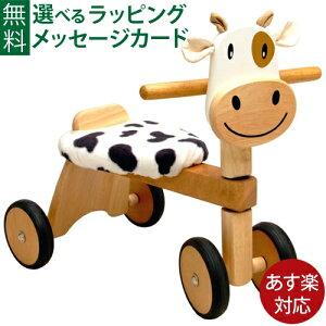 【木のおもちゃ 出産祝い】I'm TOY アイムトイ 木製乗