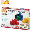 【知育玩具】LaQ ラキュー ブロック ヨシリツ メカニカルパズル 知育 教材 脳トレ 誕生日【c】【】