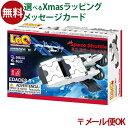 メール便OK LaQ ラキュー ハマクロンコンストラクター ミニ スペースシャトル 日本製 おうち時間 クリスマス プレゼント 子供