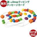 知育玩具 紐通し Plantoys レーシングビーズ(30ビーズ) 木のおもちゃ 誕生日 3歳 おうち時間 クリスマス プレゼント 子供