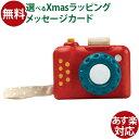 木のおもちゃ Plantoys マイファーストカメラ お誕生日 1歳:女 おうち時間 クリスマス プレゼント 子供