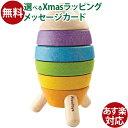 木のおもちゃ Plantoys スタッキングロケット 型はめ お誕生日 1歳 おうち時間 クリスマス プレゼント 子供