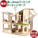木のおもちゃ プラントイ Plantoys 家具付きグリーンドールハウス ごっこ遊び お誕生日 3歳:女 おうち時間 子供