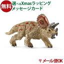 メール便OK シュライヒ 恐竜 schleich シュライヒ トリケラトプス(ミニ)145344 おうち時間 クリスマス プレゼント 子供