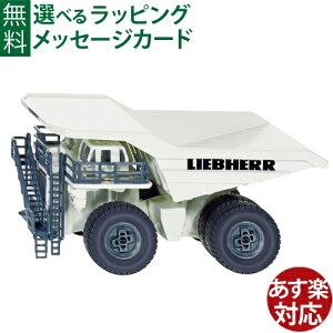 siku(ジク)SIKU Liebherr(リープヘル) T264 Minin