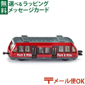 メール便OK siku(ジク)SIKU Local train BorneLund