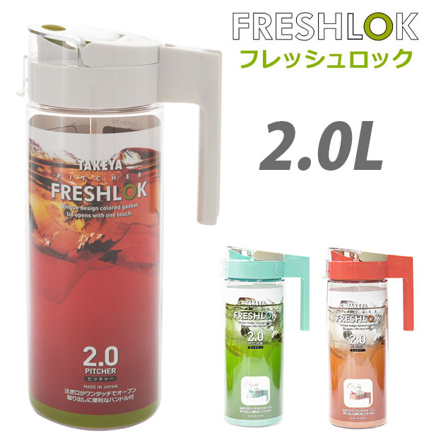 ピッチャー麦茶ポットタケヤTAKEYA冷水筒水差し耐熱楽天20L2000mlハンドル付きワンタッチ冷