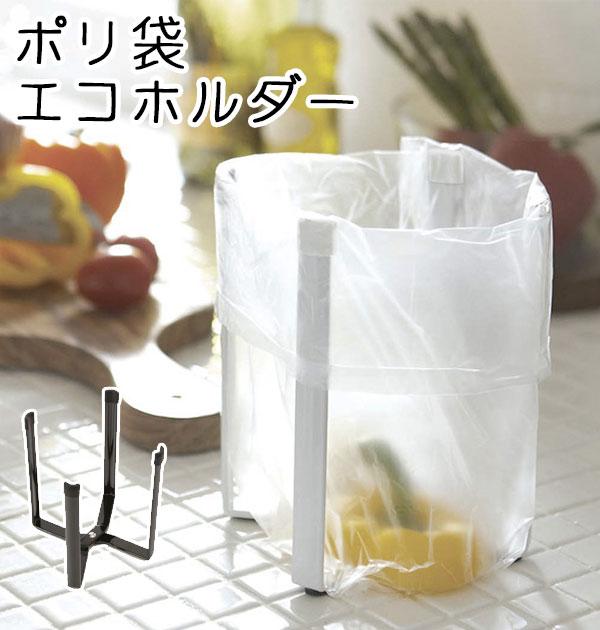 tower山崎実業ポリ袋ホルダータワーポリ袋エコホルダーポリ袋スタンドシンク乾燥楽天おしゃれごみ袋ご