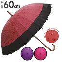 和 軽量 撥水 傘 かさ 楽天 J 和傘 かわいい 手開き 傘 桜 カサ 女性用 赤 長傘 おしゃれ ★レディース santos サントス 60cm 24本骨
