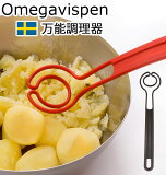 オメガヴィスペン Omegavispen 万能調理器 下ごしらえ すくう 炒める ターナー 楽天 レードル 北欧 万能 調理器具 泡立て つぶす マッシャー スプーン おたま スウェーデン 便利グッズ 調理小道具 selxno-15102601 m-4904277003831-1 00004128