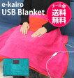 USBブランケット イーカイロ e-kairo  プレゼント 腰 オフィス もこもこ 楽天 裏ボア ボア ブランケット ひざ掛け 足元 足 あったかグッズ USB フリース 電気 ひざ掛け パソコン周辺機器 S3937 1049-ekub